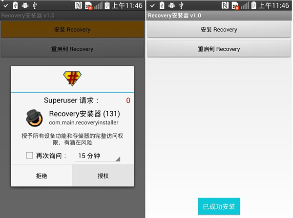 LG G3 F400Lrecovery 6049APK