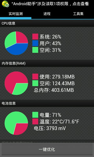 Android助手5.3