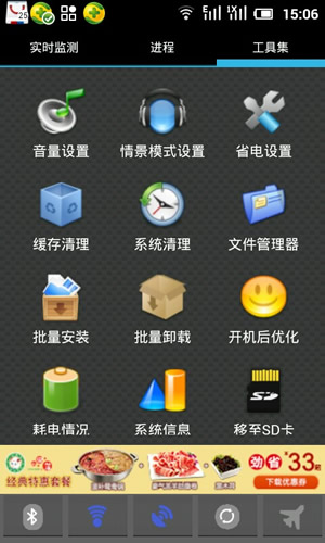 Android助手5.3 的第2张截图